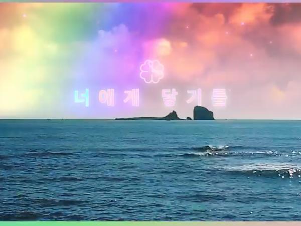 <span>[M/V] 우주소년_너에게 닿기를(I Wish)</span><i>→</i>