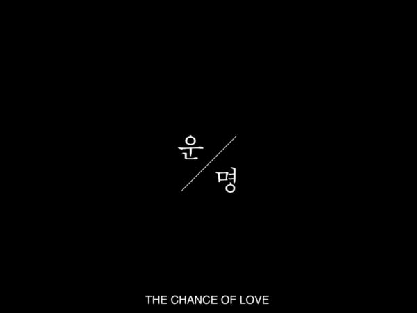 <span>[M/V]TVXQ! 동방신기 '운명 (The Chance of Love)'</span><i>→</i>